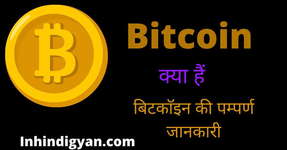 mercato di bitcoin iost